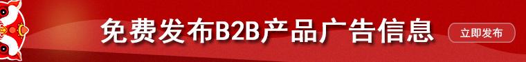 购商网B2B信息发布