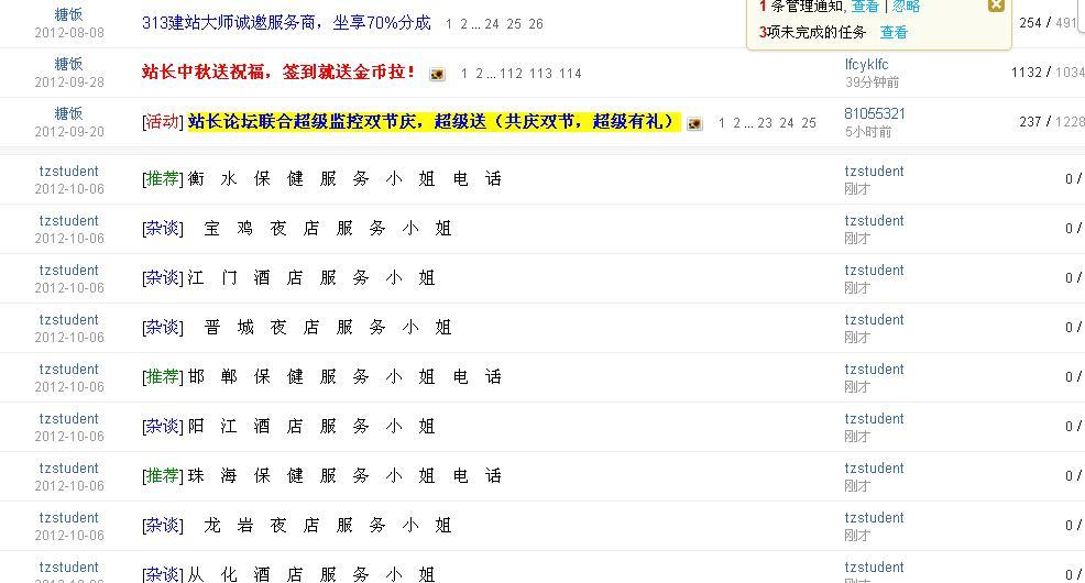 站长网chinaz论坛招灌水垃圾信息刷屏