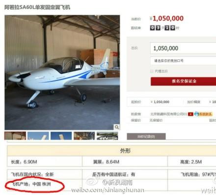 亲,今天您买飞机了吗?