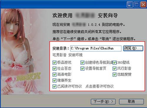 当用户想安带毒的色情播放器看片时杀毒软件怎么办
