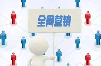 创业型企业做全网网络营销的一些经验分享
