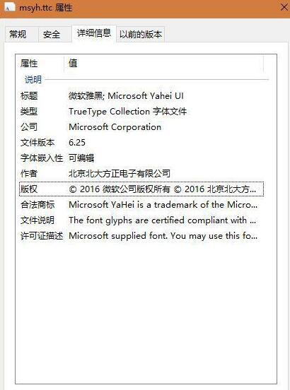 注意了:你以为微软雅黑免费的?字体侵权要赔几万块