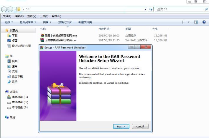 【福利软件】暴力破解rar压缩包密码小软件工具RAR Password