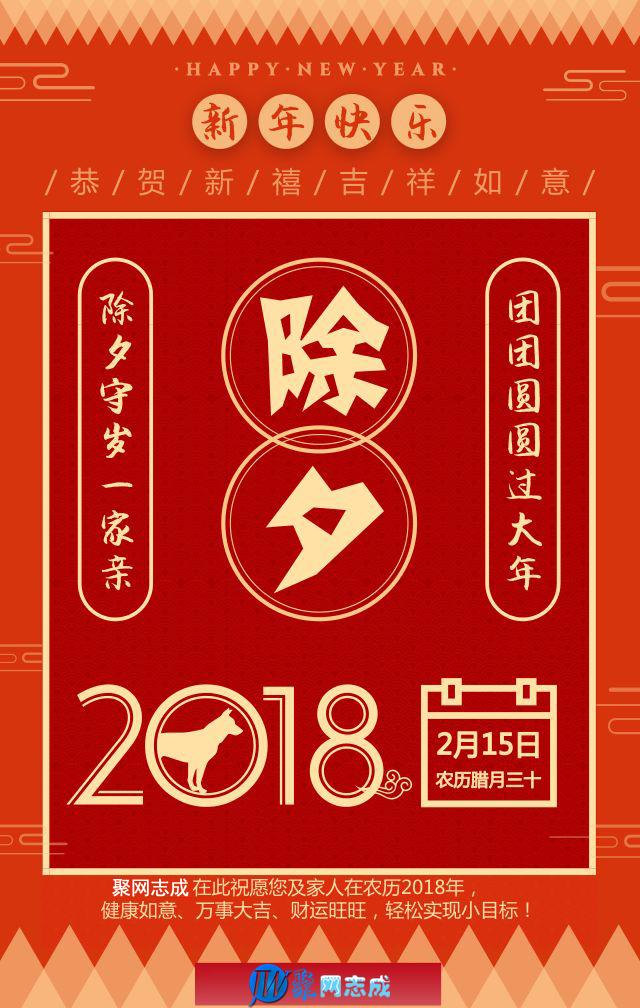 诺伊网来拜年啦,祝您2018旺·旺·旺