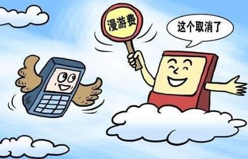 """今年7月1日前取消流量""""漫游""""费,何时能够包年流量上网"""