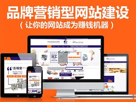创业企业建设营销型企业官网网站的目的是什么?