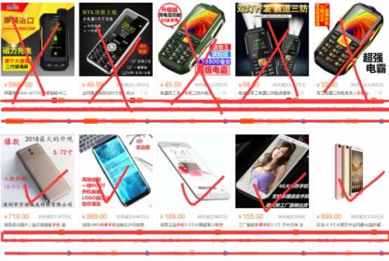 我是怎样将几百元的手机包装成营销手机卖高价的