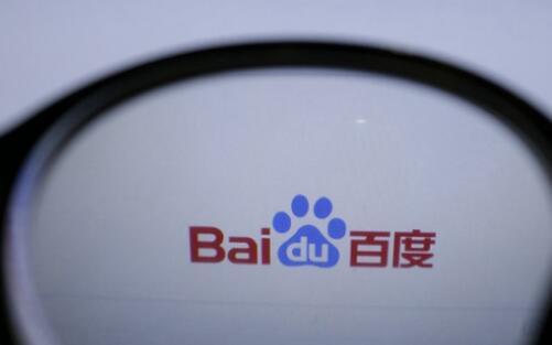 """工信部同意百度为"""".BAIDU""""顶级域域名注册管理机构 有效期5年"""