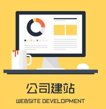 企业网站建设这些基本功能必须要知道