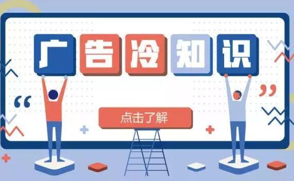 18条经典的广告冷知识助你网络营销学习