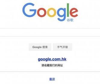 外媒:谷歌将为中国推出过滤版搜索引擎