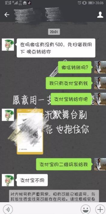 【警惕】诈骗新花招:微信借钱,本人语音也得留心