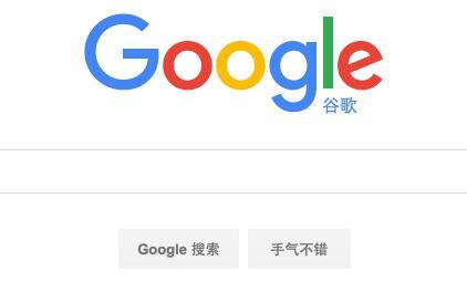 """人民日报发文欢迎谷歌回归 但前提是""""遵守中国法律"""""""