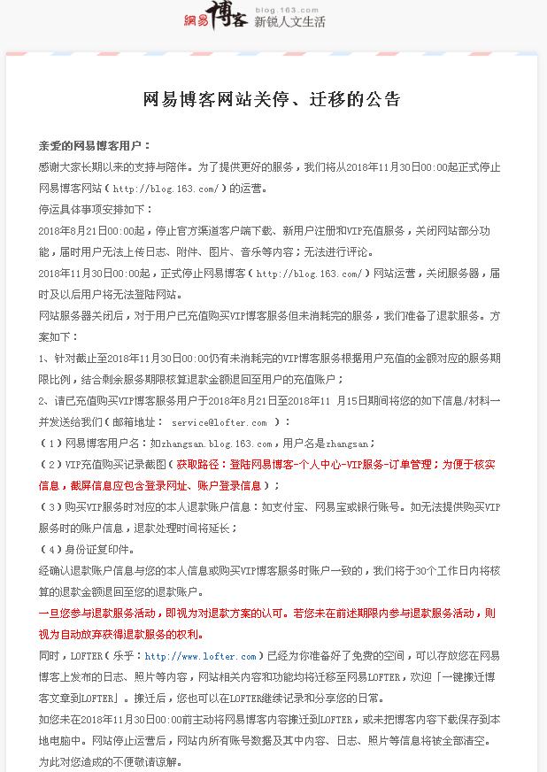 网易:2018年11月30日00:00起正式停止网易博客运营