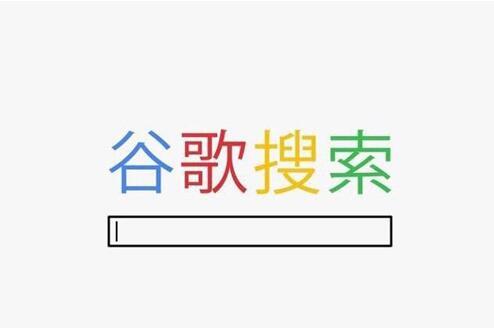 Google首次承认为中国定制搜索引擎