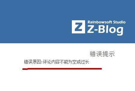 修复zblog留言评论错误评论内容不能为空或过长