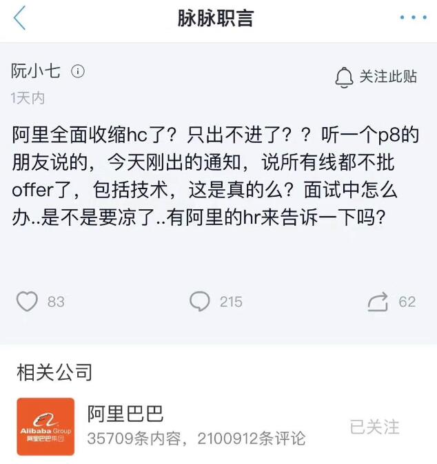 """阿里、京东被曝全面""""缩招"""",互联网寒冬真的来了"""