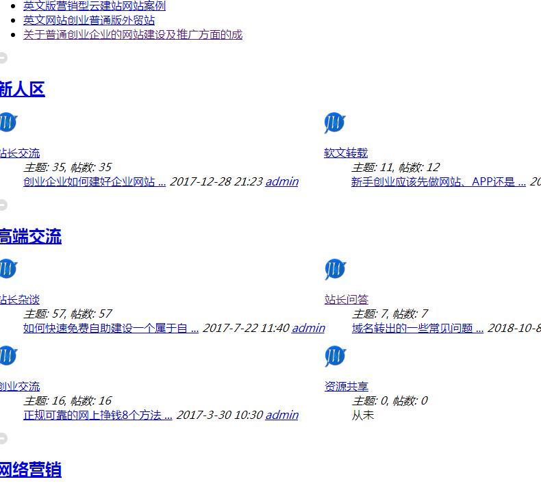 网站部署SSL开启https后discuz论坛网站显示出错错位
