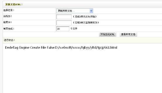 Windows2012网站文件夹及文件只读导致dedecms后台无法更新