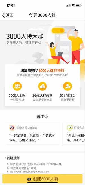 腾讯QQ3000人特大群正式上线