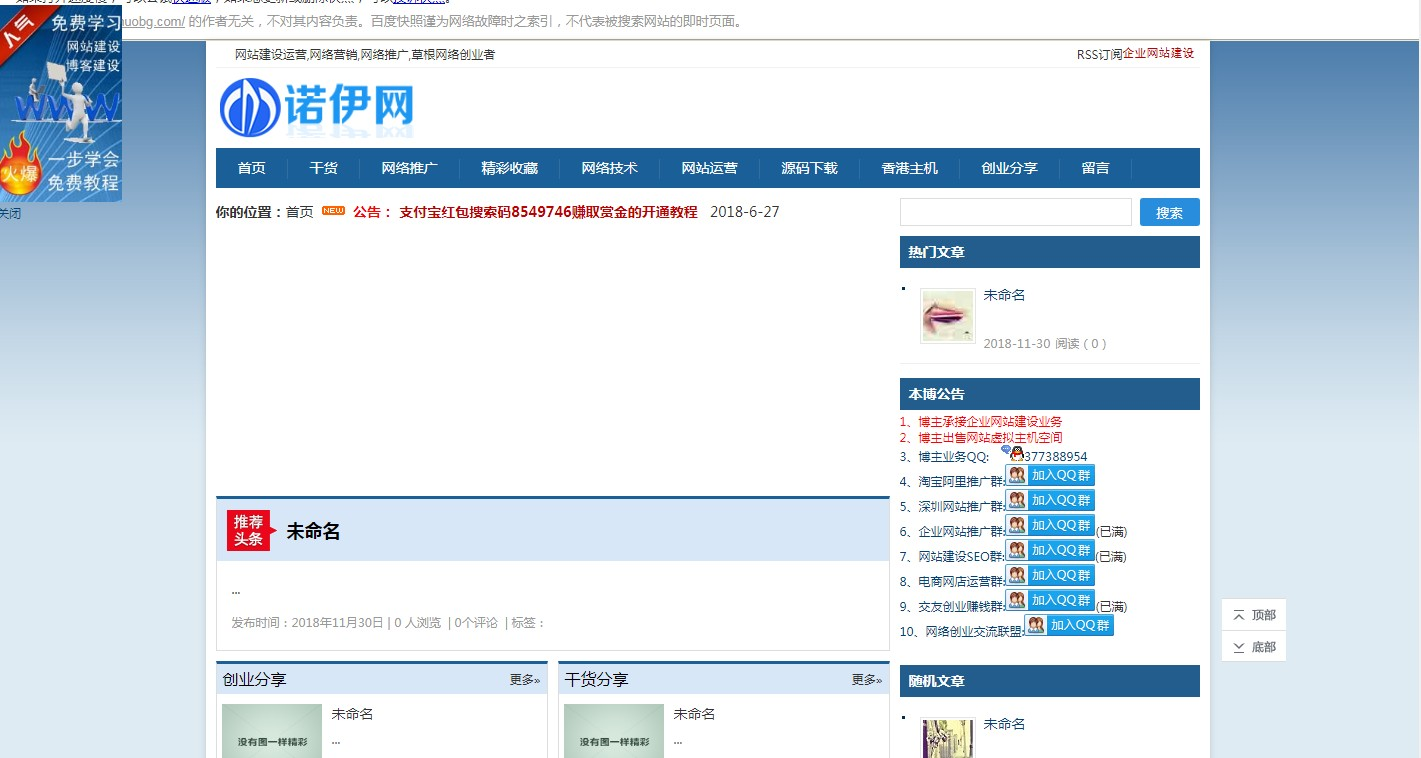诺伊网今天网站被黑数据文章全部被删除
