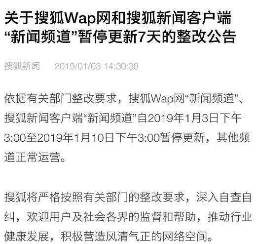 """网信办约谈搜狐:责令其相关产品""""新闻频道""""暂停更新"""