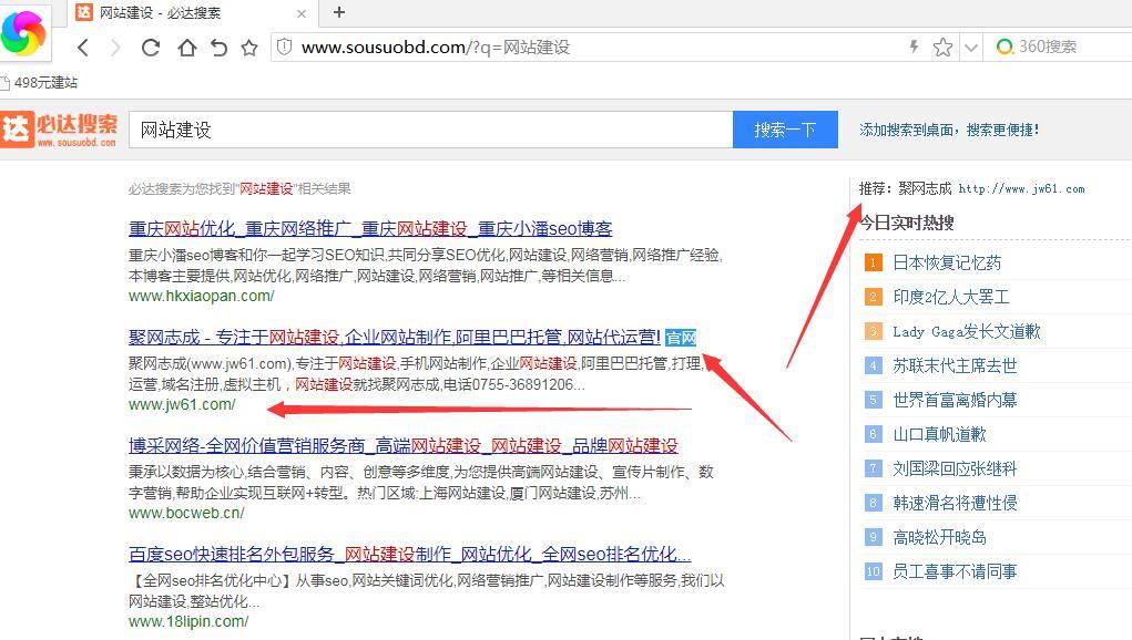 快速搭建一个搜索引擎网站的基础教程