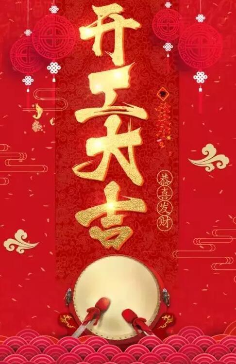 深圳聚网志成网站建设开工大吉|2019 扬帆启航