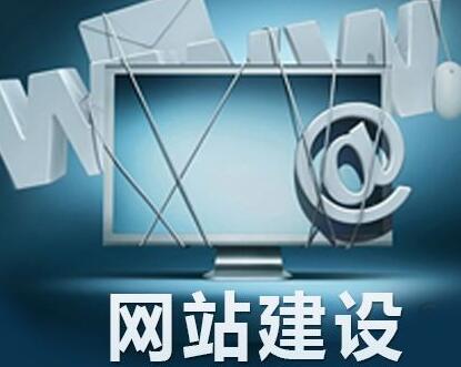 深圳企业如何找到靠谱的网络公司帮助建设企业网站?