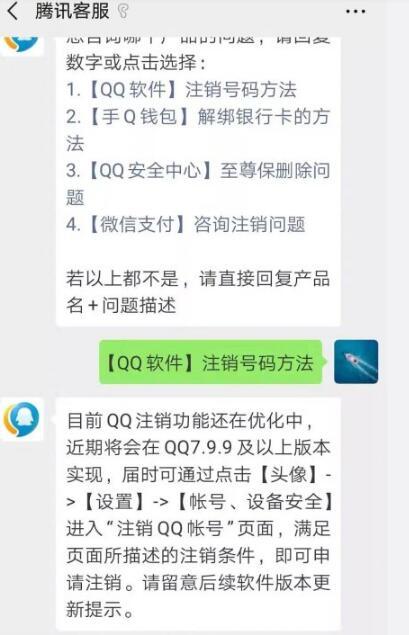 """QQ上线""""最没用""""功能:即将上线注销功能"""