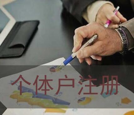 个体户注册公司的流程是什么