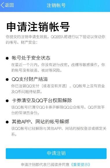 QQ号码正式启动注销程序:所有资料都将被清空,不可恢复