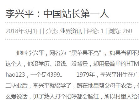 李兴平:中国目前比较成功的网站站长之一