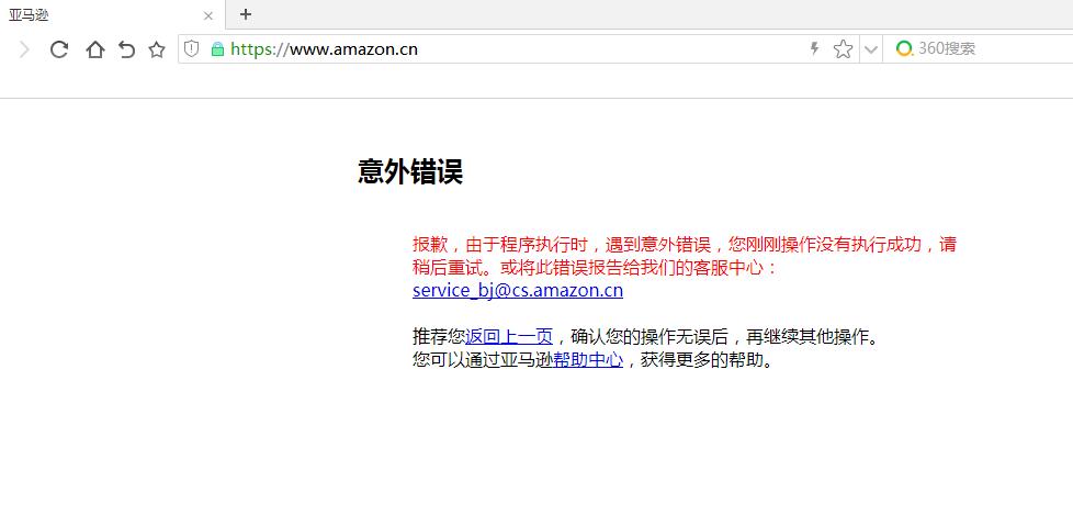 清仓甩卖#亚马逊中国挂了# !回应:访问量高峰,正加紧处理