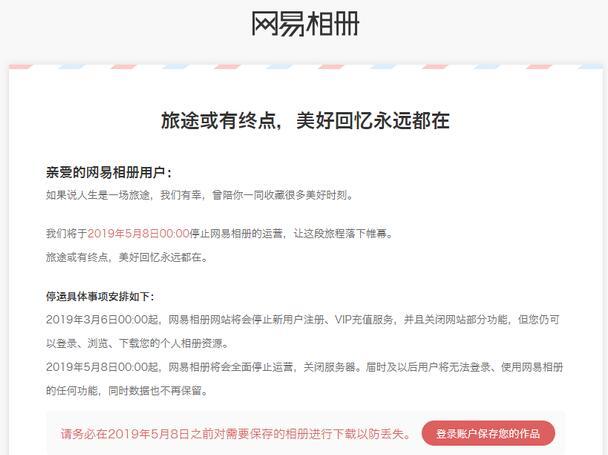 网易相册正式停止运营:明日起关闭服务器 不保留数据