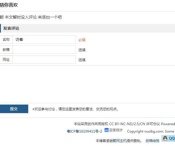 全网通用评论神器一键自动填写昵称、邮箱和网址