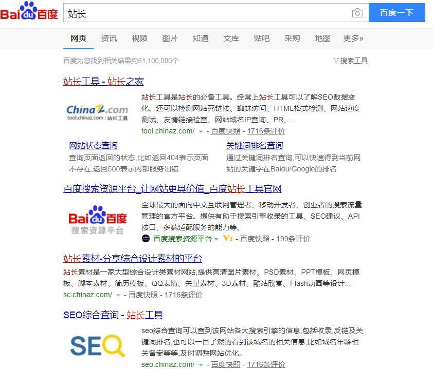 如何通过百度搜索到自己的名字、网站