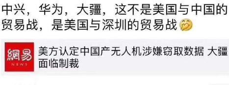 被美国封杀的中企都在深圳一个社区?官方回应