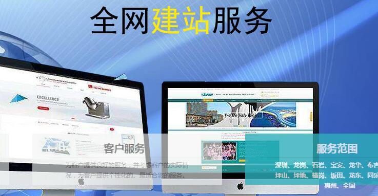 深圳公司建设一个企业网站多少钱 答案在这里