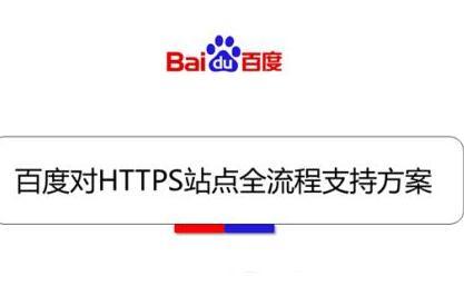 网站在进行https改造后排名下降的原因