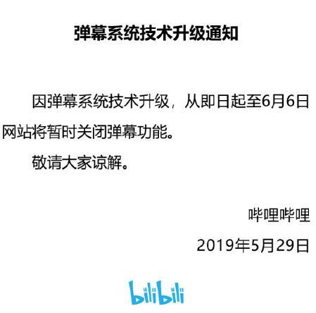 哔哩哔哩弹幕网宣布B站暂时关闭弹幕,B站、斗鱼、虎牙等平台关闭直播弹幕