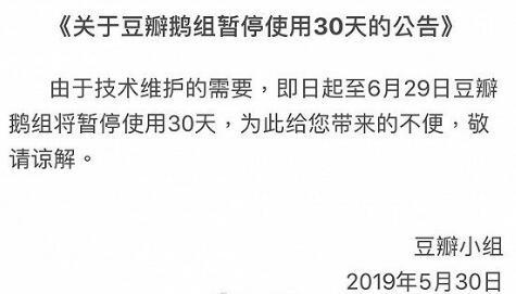 豆瓣公告:技术维护需要 豆瓣鹅组将暂停使用30天