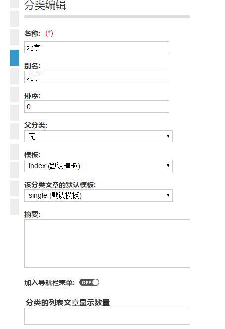 zblog php自定义各分类列表文章显示数量插件tt_page_nums