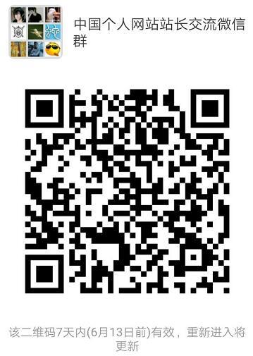 中国个人网站站长交流微信群,个人站长的进来