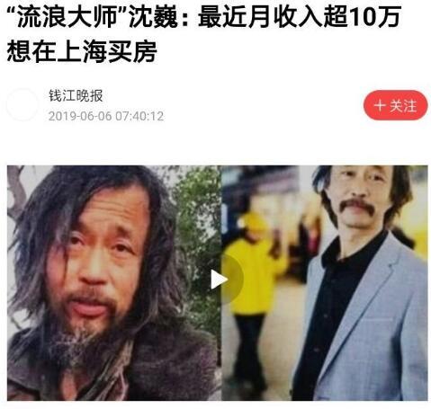 高级讨饭流浪大师直播1月获打赏10万