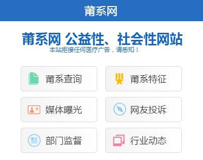 莆田系医院查询网站只要输入医院的名称就能查出法人与其他资料