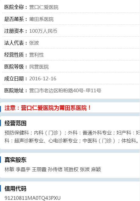 莆田系医院查询网站只要输入医院的名称就能查出法人与其他资料 第3张