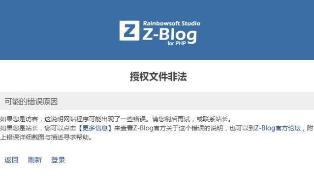 Zblog后台启用主题插件时提示授权文件非法的解决办法