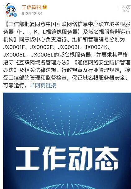 工信部同意中国互联网络信息中心设立域名根服务器