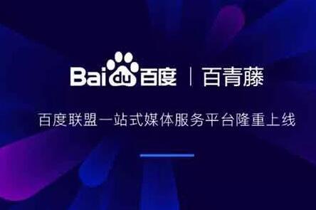 百度联盟于5月10日正式推出一站式媒体服务平台百青藤